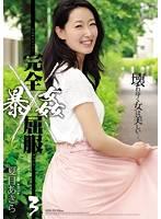 完全屈服暴姦 3 夏目晶