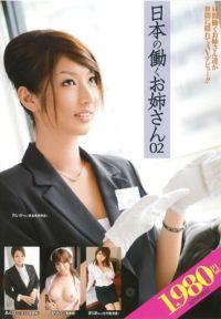日本の働くお姉さん 02