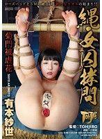 麻繩拷問女囚 菊門被虐花 有本紗世