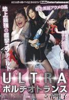 ULTRAポルチオトランス ☆立花里子☆