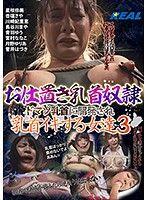 懲罰乳頭奴隸 開發乳頭直達高潮的女人們 3