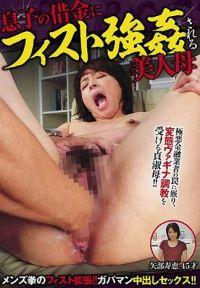 因為兒子欠債被拳交強姦的美人母親 矢部壽惠