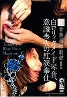 青薔薇惨劇館 最終話 白ロ●ィタメイド琴音、意識喪失の紅涙奉仕