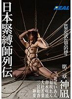 日本緊縛師列傳 第二章 神凪