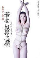 請調教我 少妻・自願當奴隷 美奈子三十歲