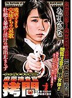 女人悽慘瞬間 麻薬捜查官拷問 女捜查官 FILE 41 永井美雛