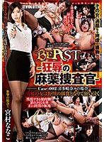BeAST 狂辱麻藥搜查官 Case-001:喜多嶋奈奈的場合 宮村菜菜子