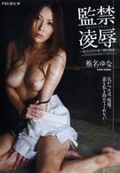 監禁凌辱 ~在戀人面前被徹底輪姦~ 椎名優奈