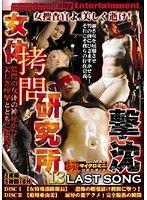 女體拷問研究所 13 擊沉