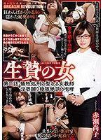 生贄之女第二話:犠牲處刑神聖女教師 赤瀨尚子