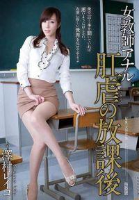 女教師屁眼 肛虐的放課後 澤村麗子