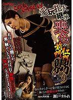愛寵雌獸喪服雙穴輪姦 瀨戶菫 第二集