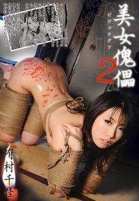 美女傀儡 2