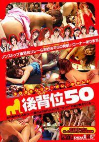 """2004 ソフト・オン・デマンド 後背位""""バック"""" 50"""