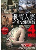 刺青人妻淫亂覺醒調教 4小時 第二集