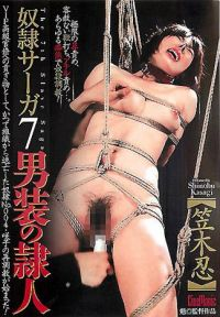 奴隸女神 7 男裝的奴隸